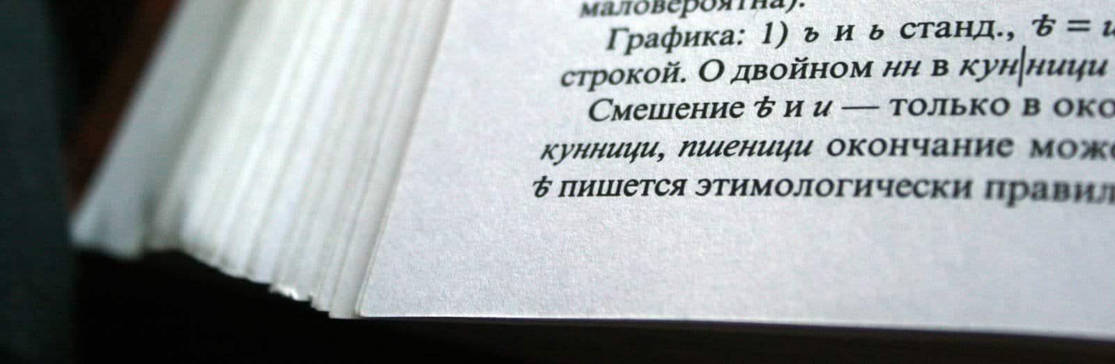 Texto en cirílico, por Quinn Dombrowski, en Flickr (5124057315), con licencia CC by-sa